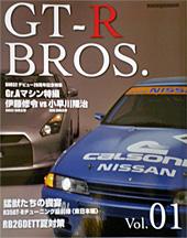 GR-R BORS vol.01