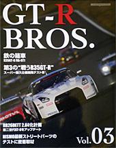 GR-R BORS vol.03