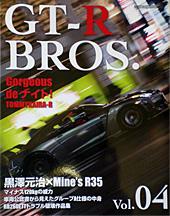 GR-R BORS vol.04