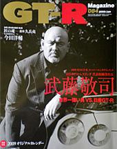 GT-Rマガジン084
