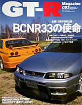 GT-Rマガジン093