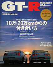 GT-Rマガジン094