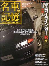 名車の記憶1